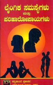 Laingika Samasyegalu Mathu Pariharopayagalu