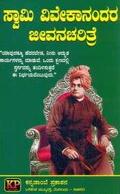 Swami Vivekanandara Jeevana Charitre