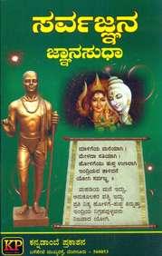 Sarvagnana Gnanasudha