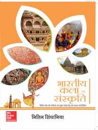 Bharatiya Kala Evam Sanskriti price comparison at Flipkart, Amazon, Crossword, Uread, Bookadda, Landmark, Homeshop18