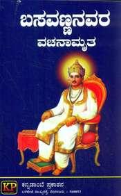 Basavannanavara Vachanamrutha
