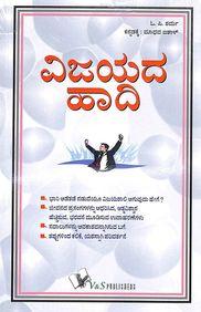 Vijayada Hadi