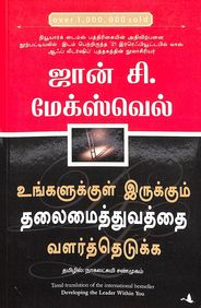 Developing The Leader Within You : Tamil