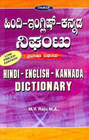 Hindi English Kannada Dictionary Thribhasha        Nigantu - Low Price Edition
