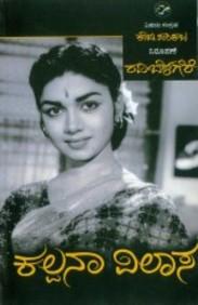 Kalpana Vilasa