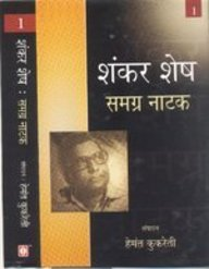 Shankar Shesh Samgra Natak (Three Vol. )