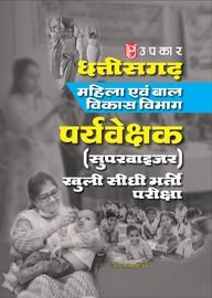 Chhattisgarh Mahila Evam Baal Vikas Vibhag Paryavekshak (supervisor) Khuli Sidhi Bharti Pariksha