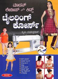 Modern Ladies Mattu Kids Tailoring Course