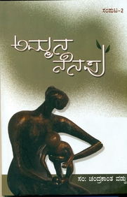 Ammana Nenapu Vol2