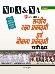 Rashtriya Raksha Academy Pariksha