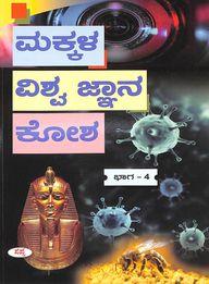 Makkala Vishwa Jnana Kosha 4