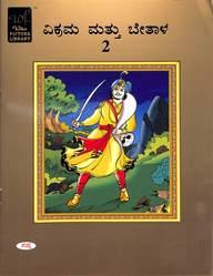 Vikram Mattu Betala 2 : Wilco Picrure Library