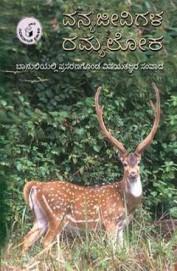 Vanyajeevigala Ramyaloka