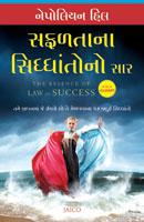 The Essence of Law of Success (Gujarati) price comparison at Flipkart, Amazon, Crossword, Uread, Bookadda, Landmark, Homeshop18