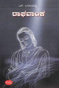 Raghavanka - Kannada Nadu Mattu Kannadigara        Parampare