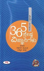 365 Sreshta Vignanigalu