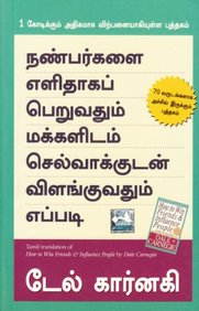 How To Win Friends & Influence People : Tamil
