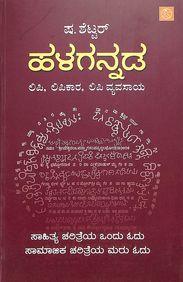 Halagannada Lipi Lipikaara Lipi Vyavasaya