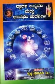 Dwadasha Lagna Phala Mathu Bhava Phala Sudarshini