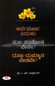 Arthapoorna Baduku : Sukha Santhosha Beke? Dukkha Dummana Bedave?