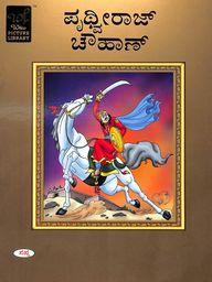Prithwiraj Chouhan - Wilco Picture Library