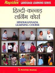 Rapidex Hindi-kannada Learning Course (with CD) 01 Edition price comparison at Flipkart, Amazon, Crossword, Uread, Bookadda, Landmark, Homeshop18