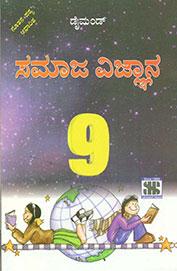 Diamond Samaja Vignana 9th