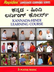 Rapidex Kannada-Hindi Learning Course (With CD) price comparison at Flipkart, Amazon, Crossword, Uread, Bookadda, Landmark, Homeshop18