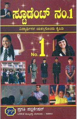 Student No.1
