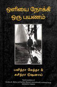 Infinite Vision : Tamil