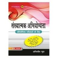 Sankhyatmk Abhiyogita: Pratiyogita Parikshayo ke Liye : Pratiyogita Parikshayo Ke Liye (Hindi) 2nd Edition price comparison at Flipkart, Amazon, Crossword, Uread, Bookadda, Landmark, Homeshop18