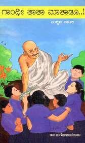 Gandhi Tata Maathaduu...!