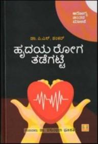 Hrudaya Rogha Thadegatti : Arogya Chintane Malike