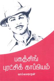 Bhagathsingh Puratchi Kappiyam