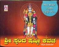 Sri Skanda Shasti Kavacha