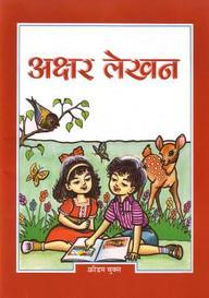 Akshar Lekhan (Hindi) (Hindi Edition)