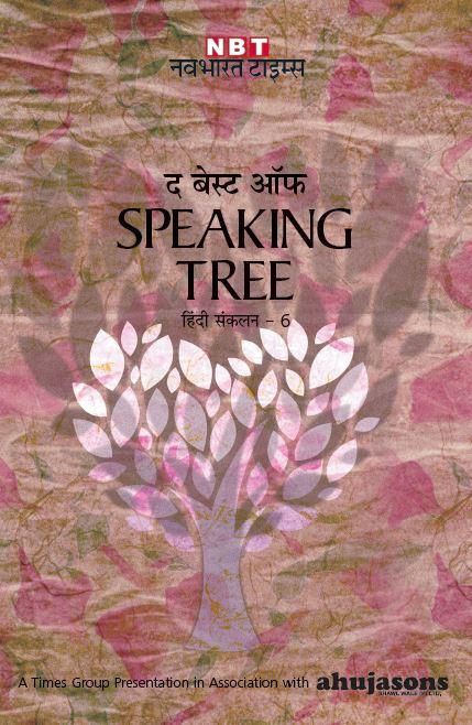 The Best Of Speaking Tree Vol.6 (hindi)