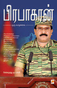 Prabhakaran : Oru Vaazhkai