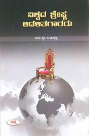 Viswada Sresta Aadalitagararu