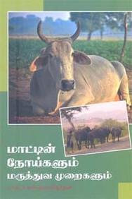 Maatin Nooigalum Maruthuva Muraigalum