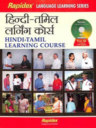 Rapidex Hindi-Tamil Learning Course (With CD) (Tamil) 01 Edition price comparison at Flipkart, Amazon, Crossword, Uread, Bookadda, Landmark, Homeshop18