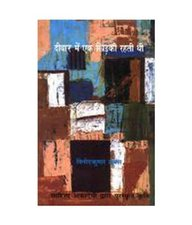 Deewar Mein Ek Khirkee Rahati Thi (Hindi) price comparison at Flipkart, Amazon, Crossword, Uread, Bookadda, Landmark, Homeshop18