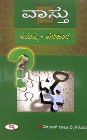 Vastu Samasye : Parihara