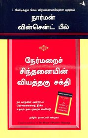 Power Of Positive Thinking : Tamil