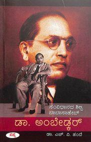 Samvidhanada Shilpi Baba Saheb Dr Ambedkar
