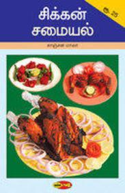 Chicken Samaiyal