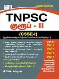 Tnpsc Group 2 & 2a Podhu Arivu : General Knowledge