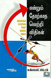 Endrum Thorkatha Vetri Vithigal