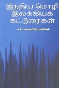 Indhiya Mozhi Elakkiya Katturaigal