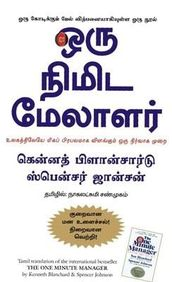 One Minute Manager : Tamil